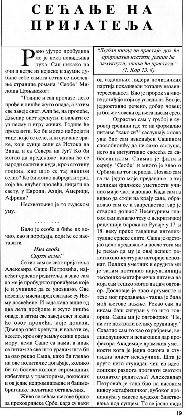 Secanje na Aleksandra Petrovica 1