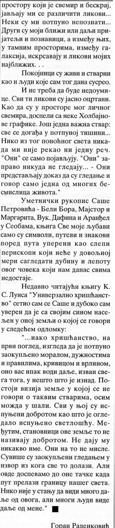 Secanje na Aleksandra Petrovica 5